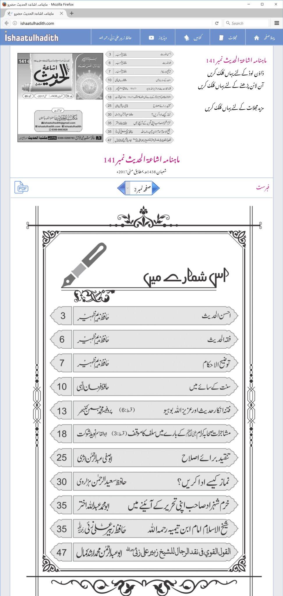 alhadith 141