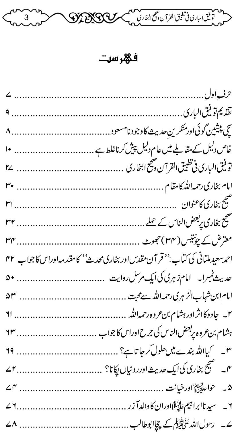 taufeeq-ul-baari-fee-tatbeeq-al-quran-wa-saheeh-al-bukhari-003