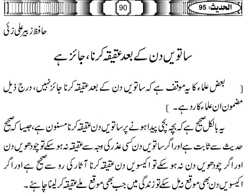 ishaatulhadith