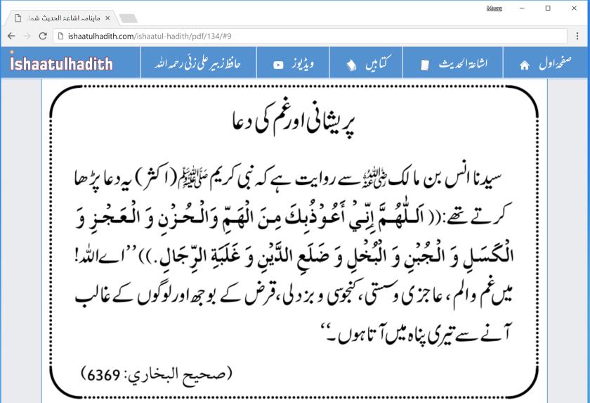 ishaatulhadith3